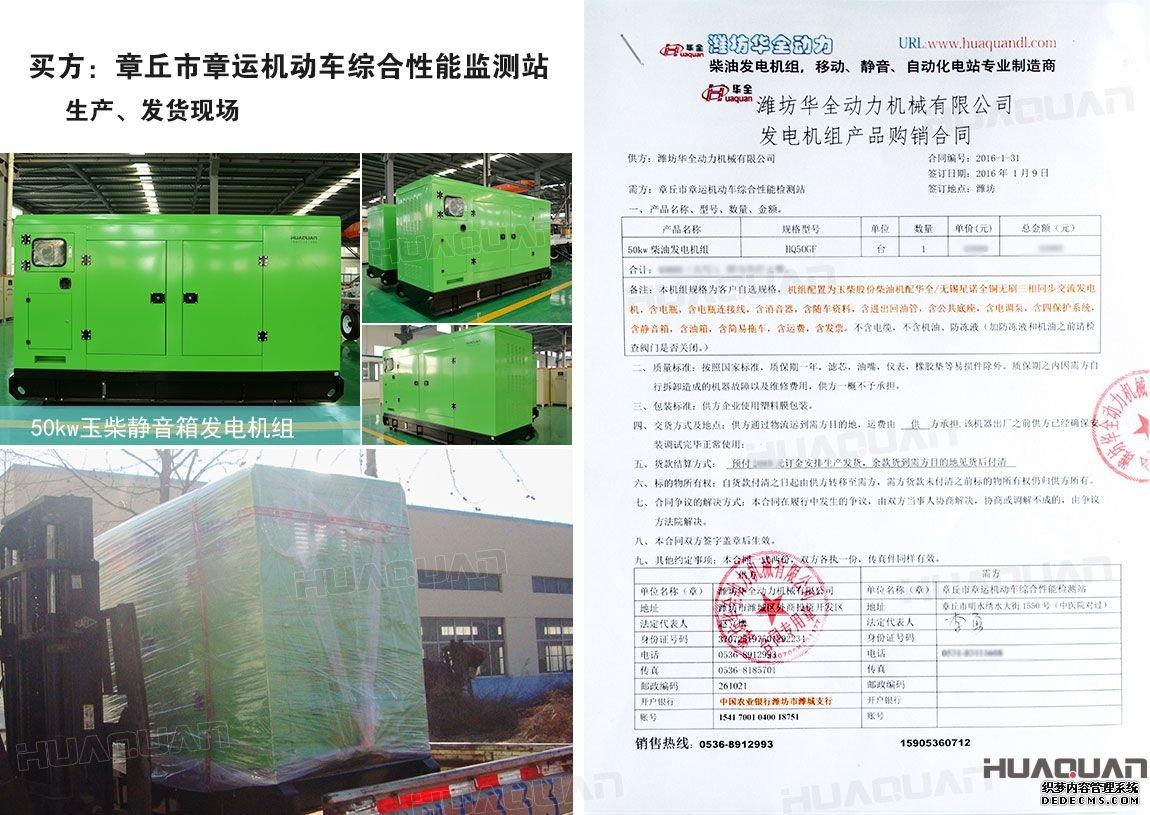 船用柴油发电机组,天然气发电机组,自动化水泵机组,等相关产品的企业