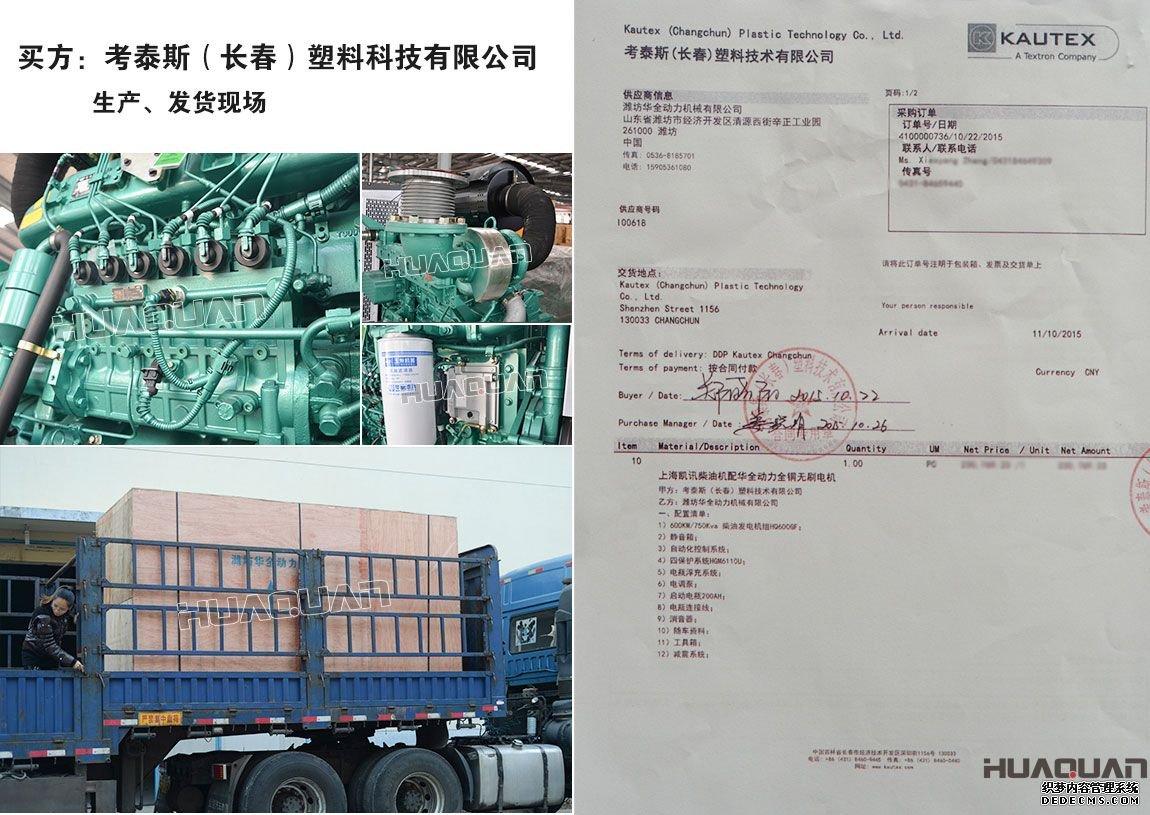柴油发电机组产品购销合同