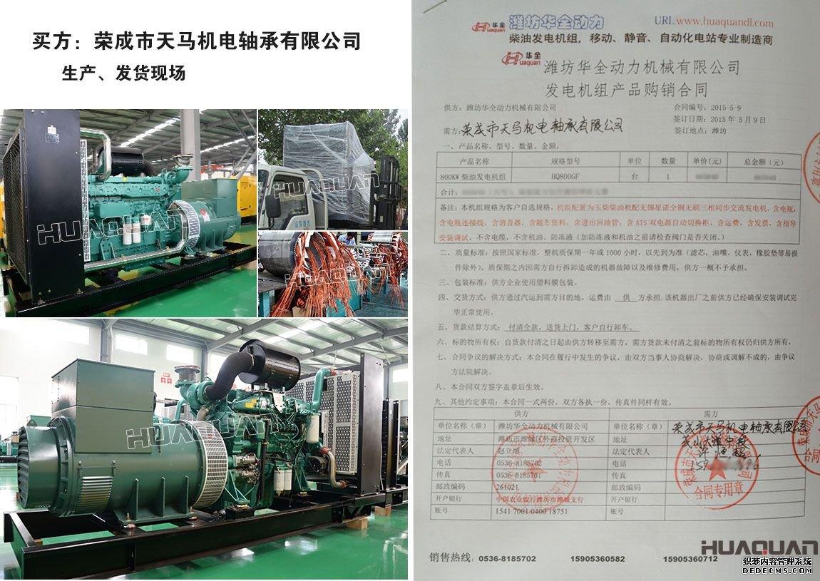 800kw柴油发电机组购销合同